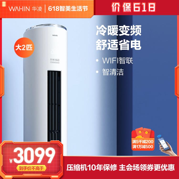 华凌新三级能效大2匹 新能效 变频冷暖 智能家电 空调柜机 KFR-51LW/N8HF3