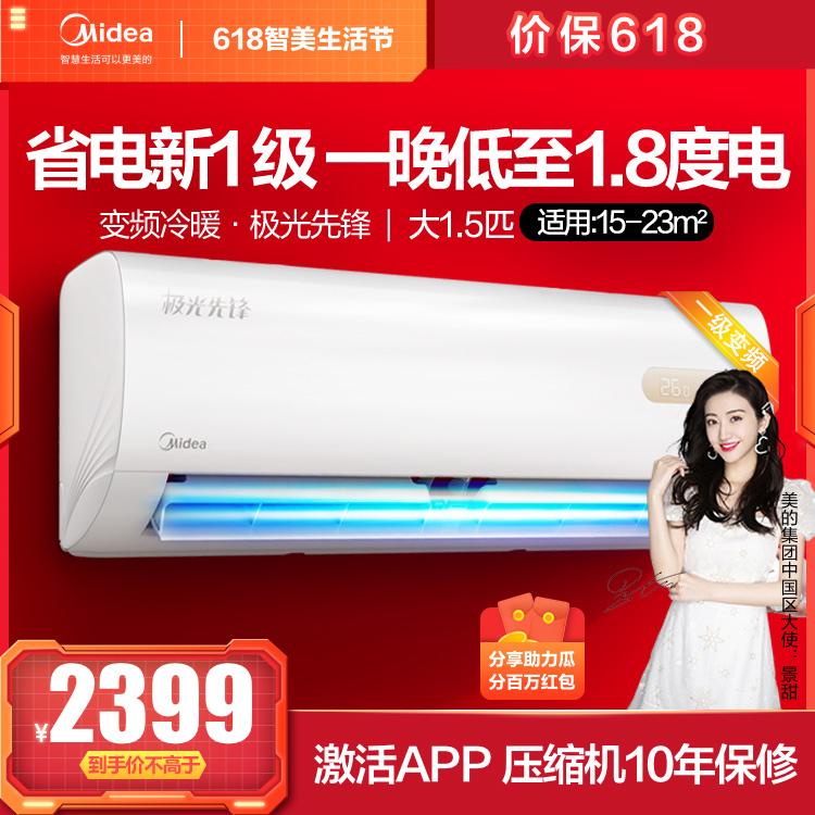 美的极光先锋新一级能效大1.5匹智能家电变频冷暖空调挂机KFR-35GW/N8MHA1