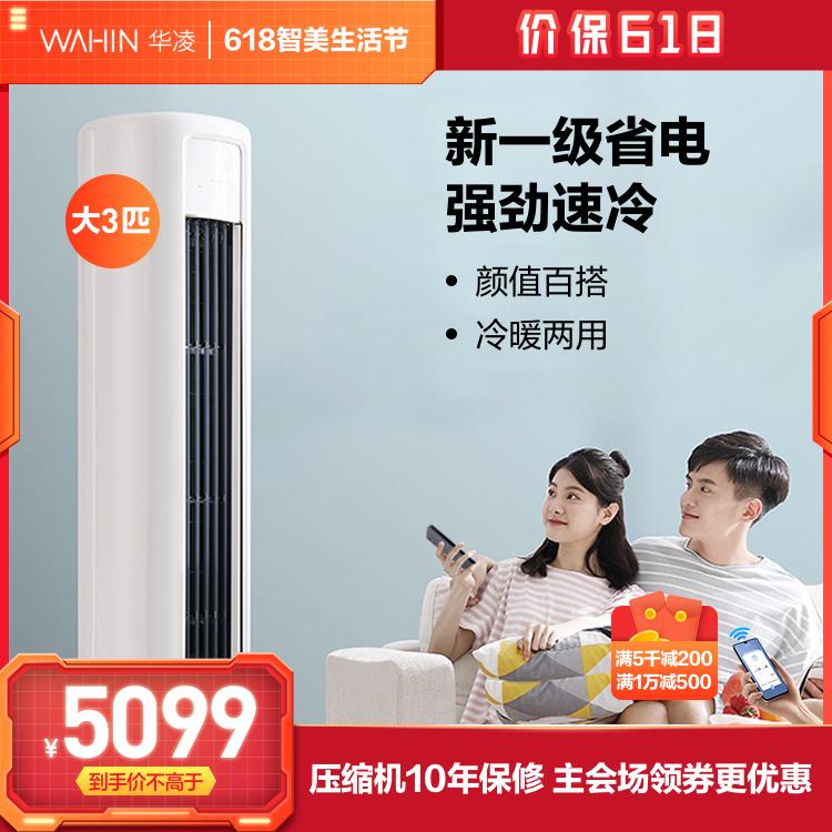 华凌空调新一级能效 大3匹 冷暖变频 智能家电 空调柜机 KFR-72LW/N8HB1