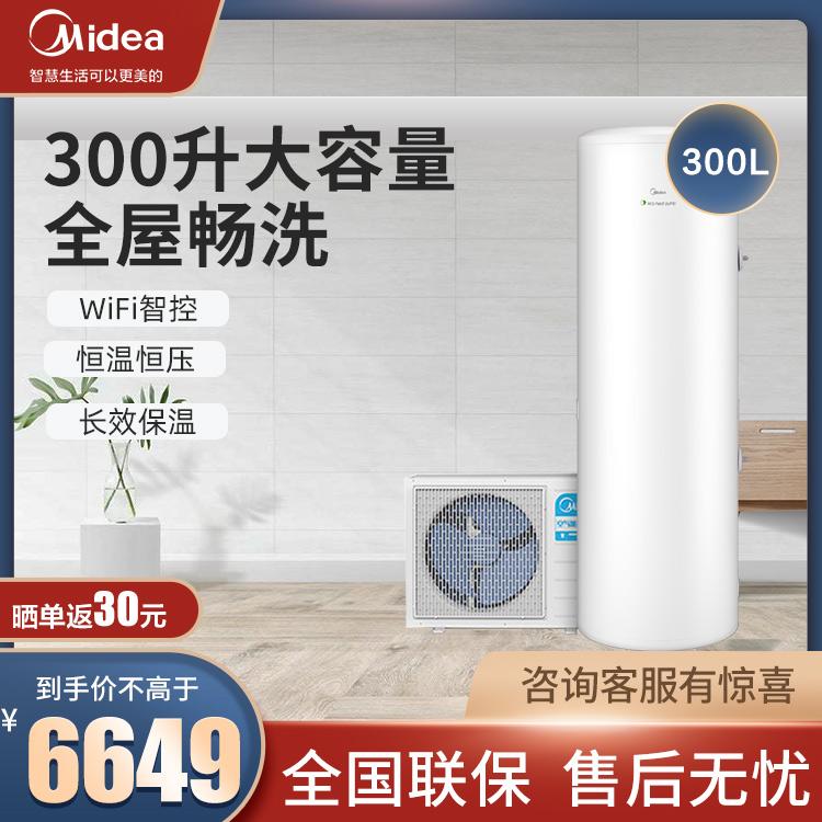 美的空气能热水器300升三级能效 大容量多点供水 智能家电KF109/R-300-(E3)
