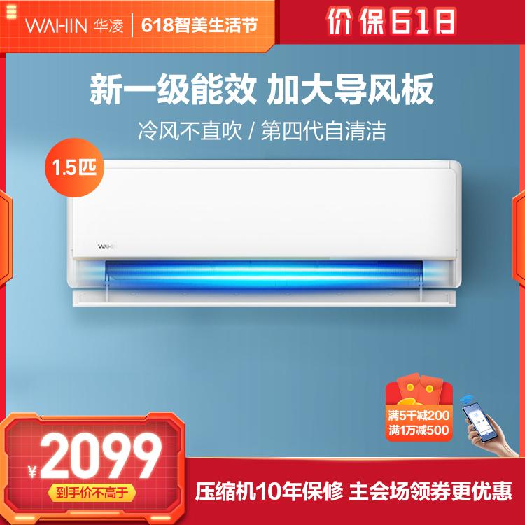 华凌新一级能效 大1.5匹变频冷暖 空调挂机 智能家电KFR-35GW/N8HE1