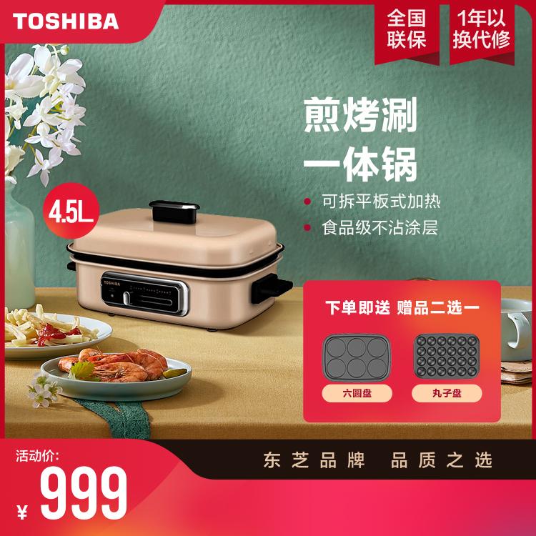 东芝 煎烤机(电饼铛) 多功能锅3盘 一锅9用 食品级不粘锅( HC-14KSNC(W) )