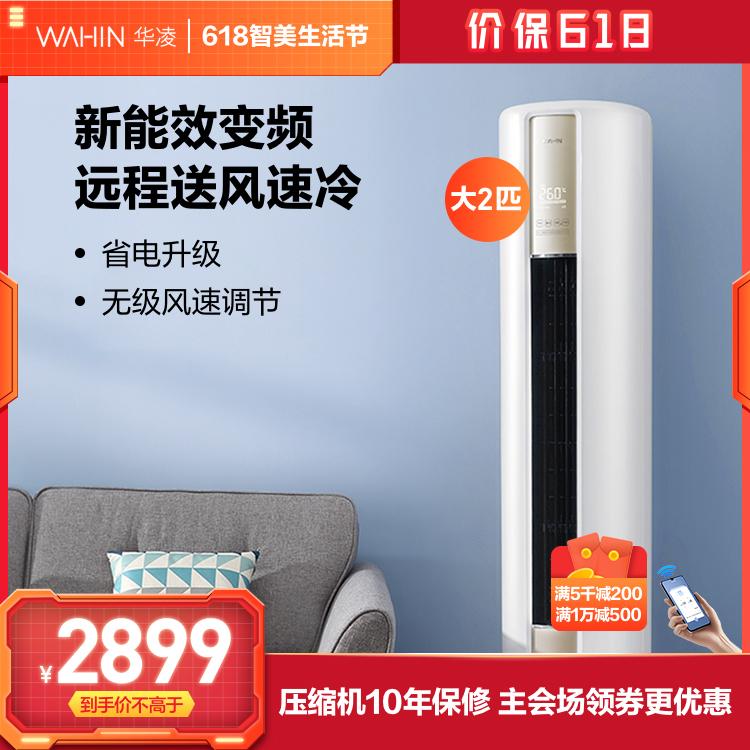 华凌空调新三级能效  大2匹变频冷暖 智能家电 自清洁空调柜机 KFR-51LW/N8HA3