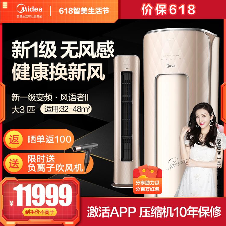 美的风语者Ⅱ大3匹冷暖智能家电无风感 柜机空调KFR-72LW/BP3DN8Y-YK100(1)