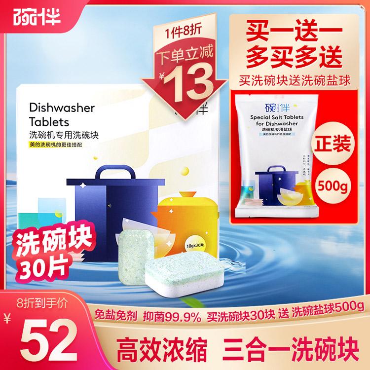 【单件8折】碗伴洗碗机专用定量洗碗块10g*30片+洗碗盐球500g 三合一月套装