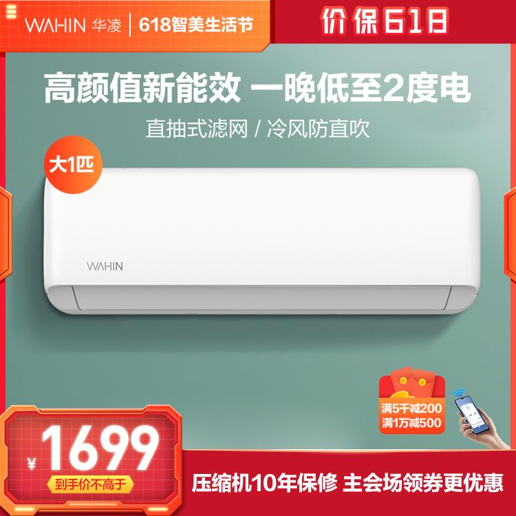 华凌空调新三级能效大1匹智能家电 冷暖变频 防直吹卧室空调挂机 KFR-26GW/N8HA3