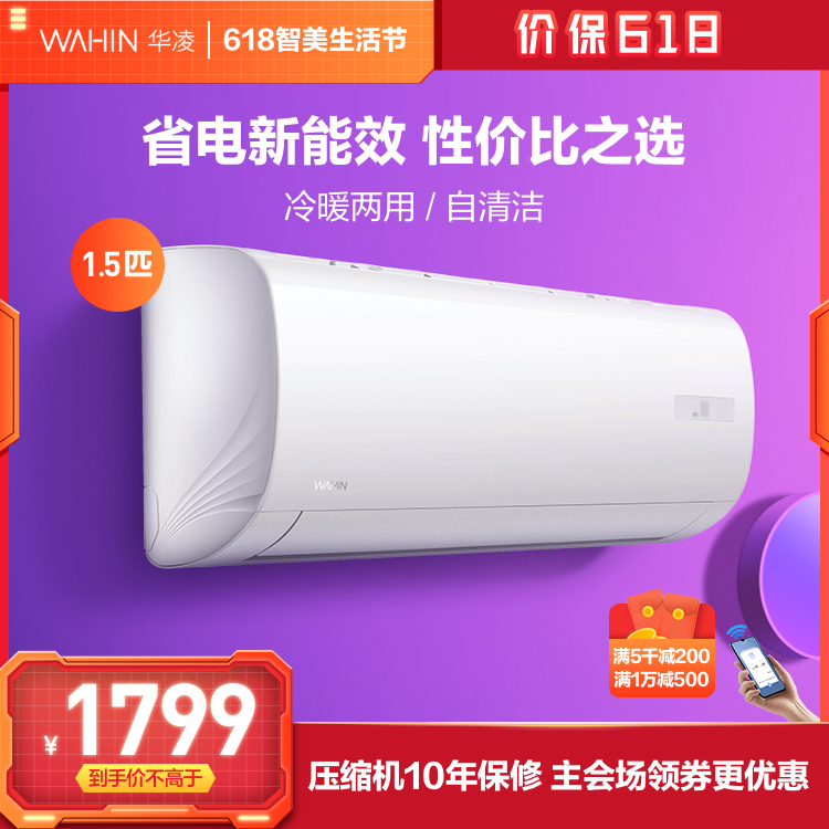 华凌新三级能效大1.5匹 智能家电 变频冷暖 防直吹空调挂机 KFR-35GW/N8HF3