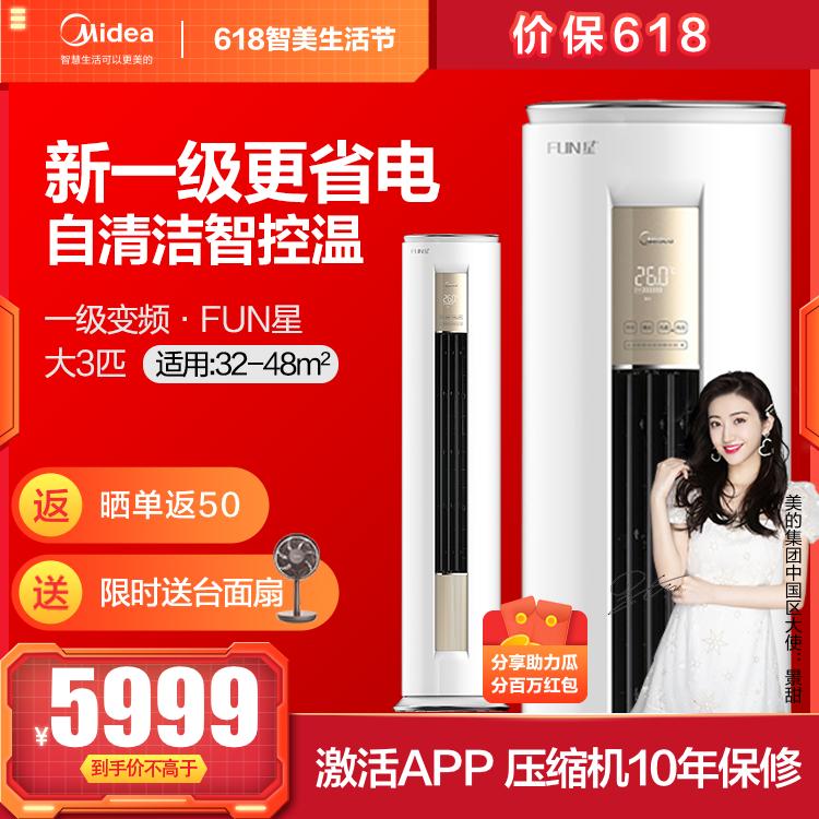 美的Fun星新一级能效大3匹智能家电变频冷暖柜机空调KFR-72LW/N8MHA1