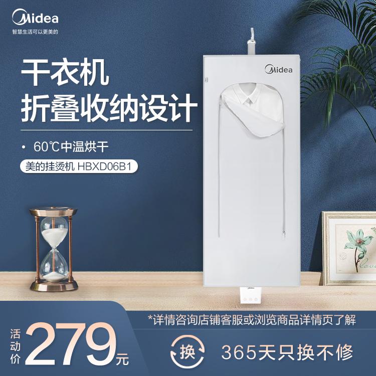 挂烫机 干衣机 折叠收纳设计 60℃中温烘干 HBXD06B1