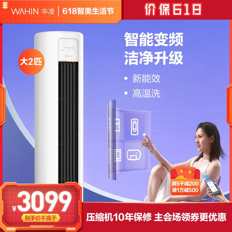 华凌新三级能效 大风口大2匹变频冷暖智能家电空调柜机 KFR-51LW/N8HB3