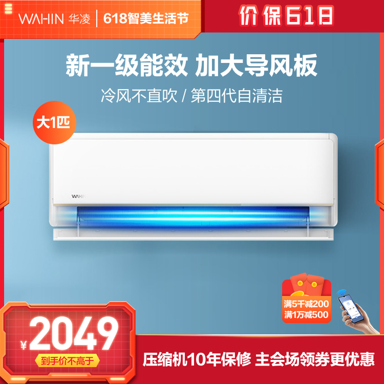 华凌空调新一级能效大1匹 变频冷暖 空调挂机 智能家电 KFR-26GW/N8HE1