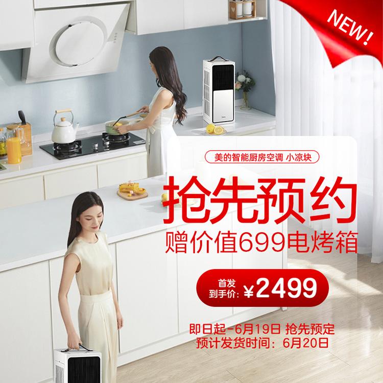 美的小凉块 移动空调厨房空调 体积小便携 强制冷易清洁KB-7/BN1-PK100