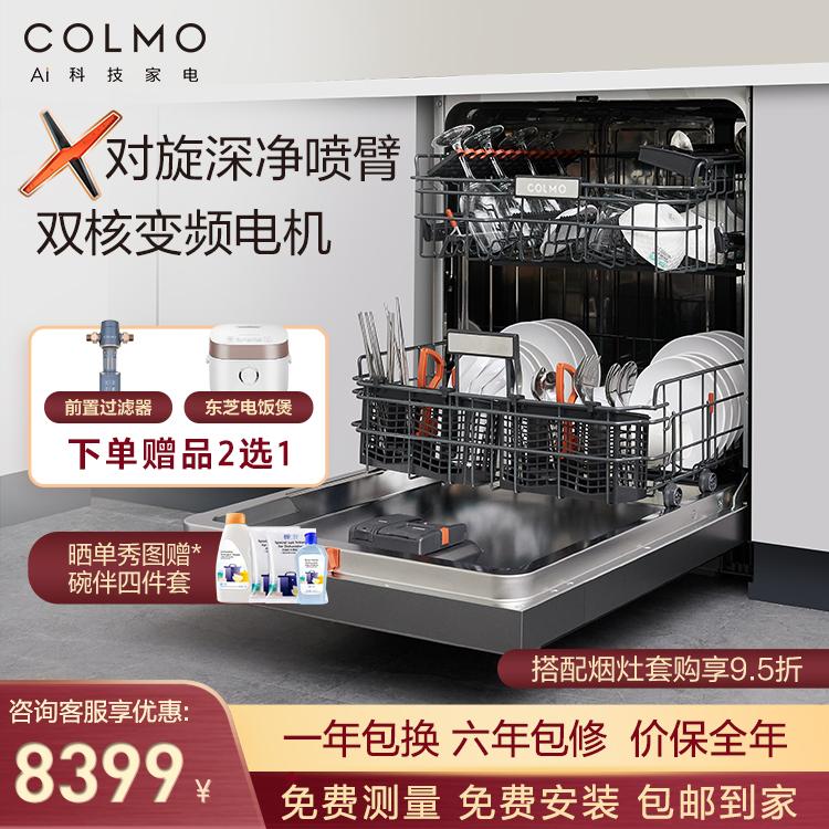 【高端优选】COLMO 洗碗机B3 13套双核变频电机离子净杀菌 智能家电 CDB312-B黑色