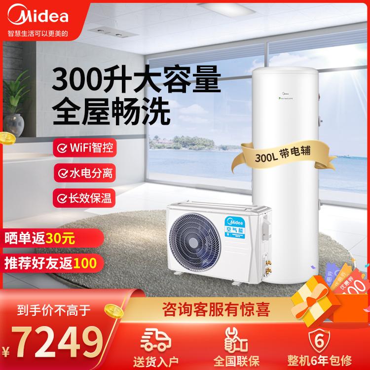 美的空气能热水器300升三级能效带电辅 大容量多点供水 智能家电KF109/RD-300-(E3)