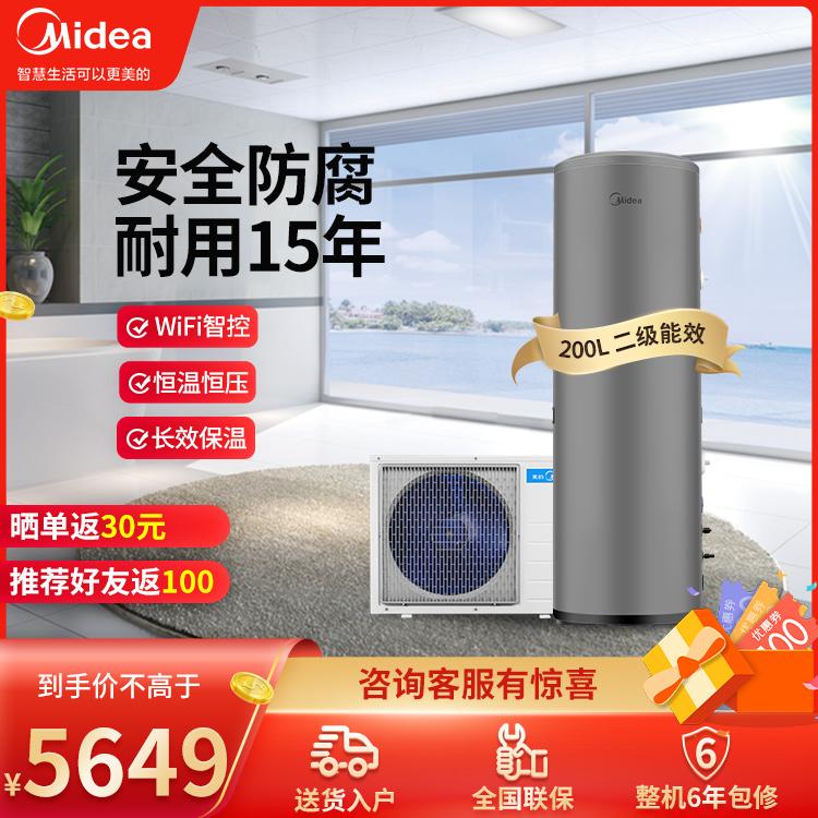 美的空气能热水器200升二级能效 精准控温 定时加热 智能家电KF71/200L-MH(E2)