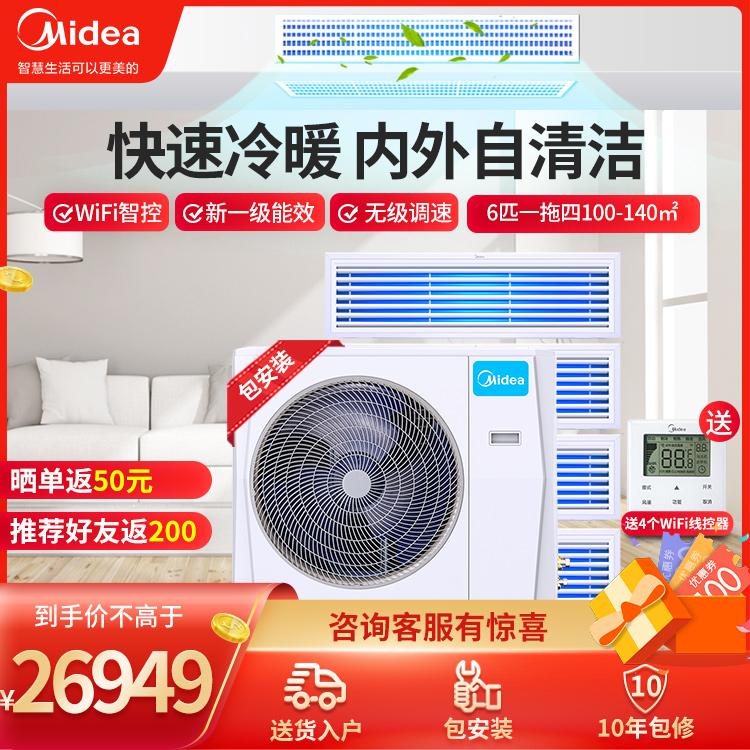 【预售】美的家用中央空调多联机6匹一拖四 新一级能效自清洁智能家电MDS-H140W-A(1)Ⅱ