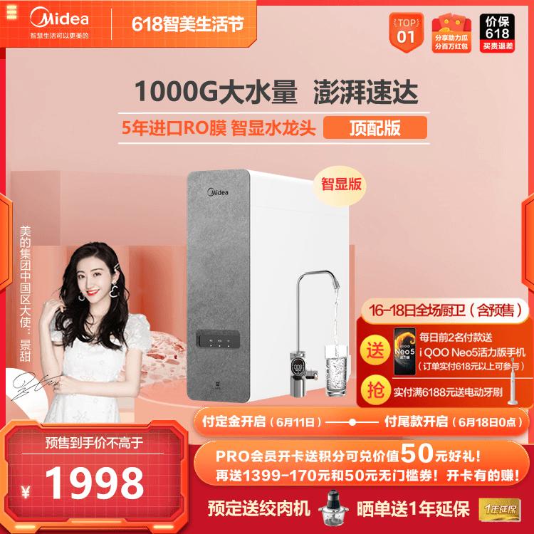 【618预售】白泽净水机 专利双芯 长效RO膜 数显水龙头MRO1787D-1000G