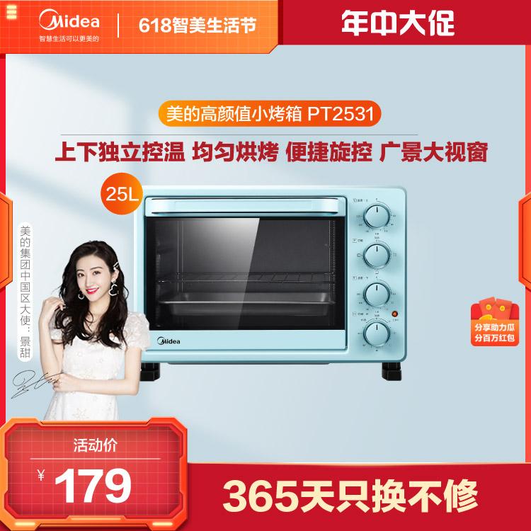 高颜值小烤箱 上下独立控温 均匀烘烤 便捷旋控 广景大视窗PT2531