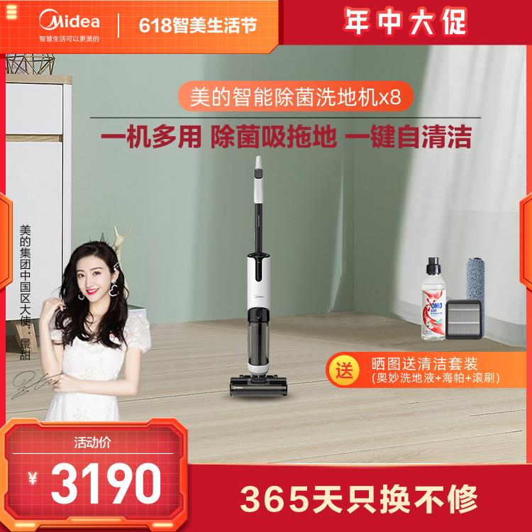 美的智能除菌洗地机吸尘器 一机多用 除菌吸拖洗 一键自清洁 X8