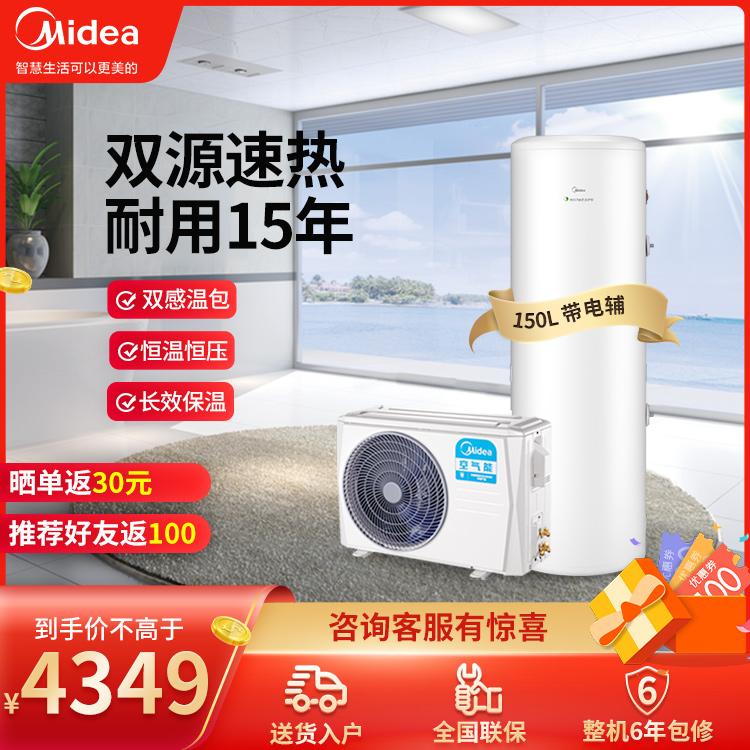 美的空气能热水器 150升三级能效带电辅 双源速热 长效保温KF71/150L-D-(E3)