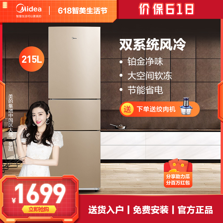 【铂金净味】三门风冷215升冰箱 节能双系统  BCD-215WTM(E)阳光米