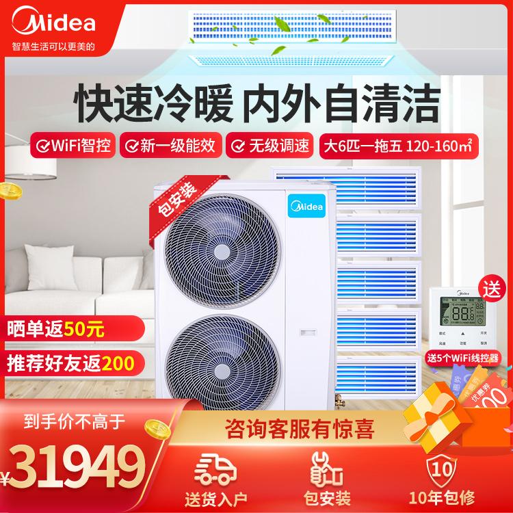 【预售】美的家用中央空调多联机大6匹一拖五 新一级能效自清洁智能家电MDS-H160W-A(1)Ⅱ