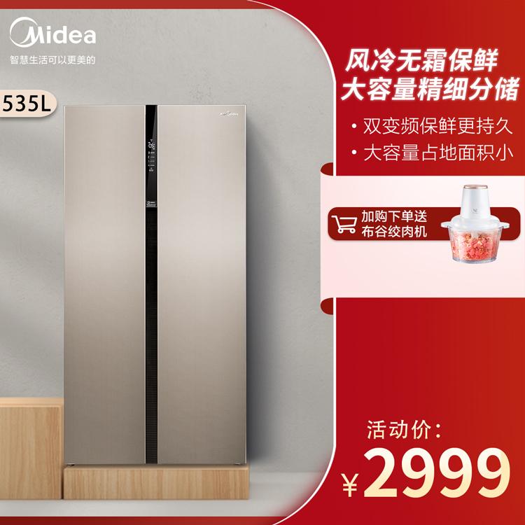 【智能操控】535升对开门智控冰箱 大冷动力 风冷无霜 智能家电 BCD-535WKZM(E)