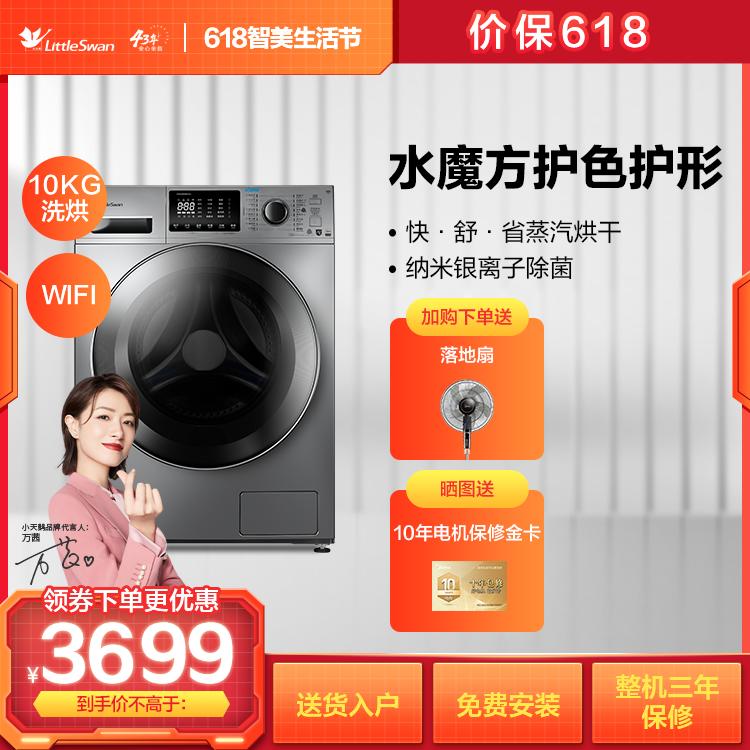 【专业洗烘程序】小天鹅10KG洗烘一体机 护衣冷水洗 智能家电TD100V86WMADY5