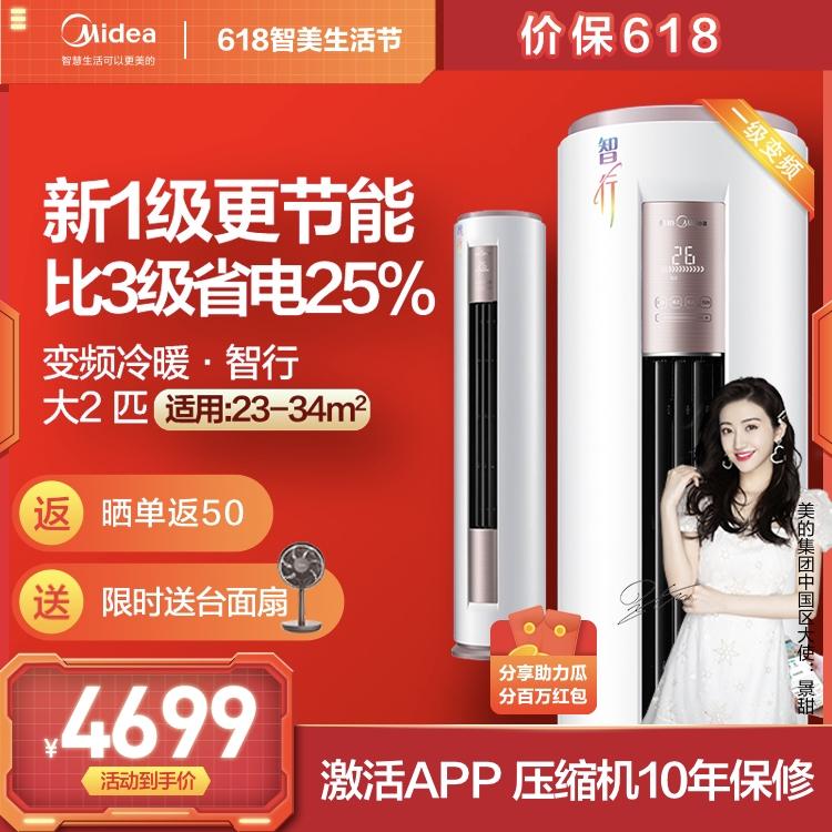 美的智行大2匹新一级能效 变频冷暖柜机空调智能家电KFR-51LW/BP3DN8Y-YH200(1)