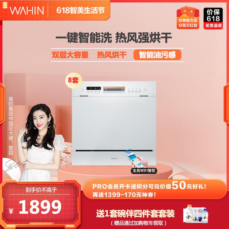 【华凌vie6台嵌两用】智能家电 洗碗机 热风烘干 8套餐具 WIFI智控WQP8-HW3909E