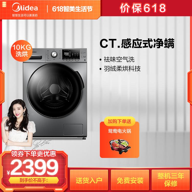 【CT.感应式净螨】美的洗烘一体洗衣机 抗菌门封圈10KG大容量MD100VT55DG-Y46B