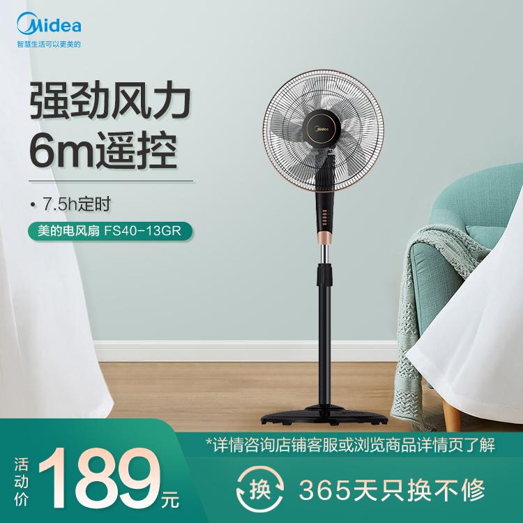 美的电风扇一档音轻 7.5小时预约定时 智能遥控 FS40-13GR