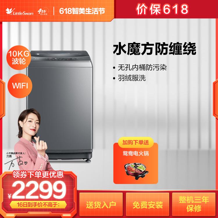 小天鹅10KG智能波轮洗衣机  智能感温设计TB100VT818WDCLY