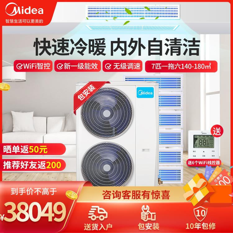 【预售】美的家用中央空调多联机7匹一拖六 新一级能效自清洁智能家电MDS-H180W-A(1)Ⅱ