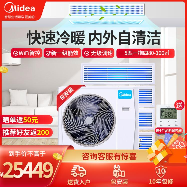 【预售】美的家用中央空调多联机5匹一拖四 新一级能效自清洁智能家电MDS-H120W-A(1)Ⅱ