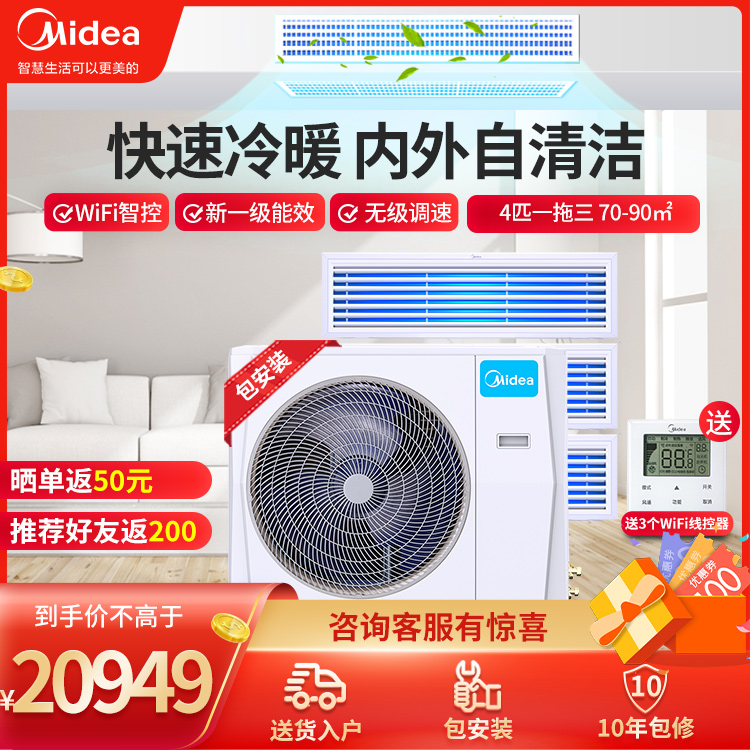 【预售】美的家用中央空调多联机4匹一拖三 新一级能效自清洁智能家电MDS-H100W-A(1)Ⅱ