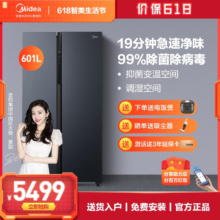 【19分钟急速净味】601L智能家电对开门冰箱 风冷无霜一级能效 BCD-601WKPZM(E)
