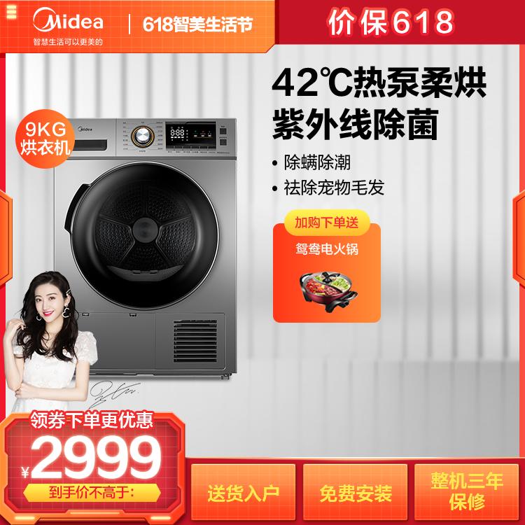 10KG热泵干衣机 紫外线除菌 除螨除潮 祛除宠物毛发 MH90-H03Y
