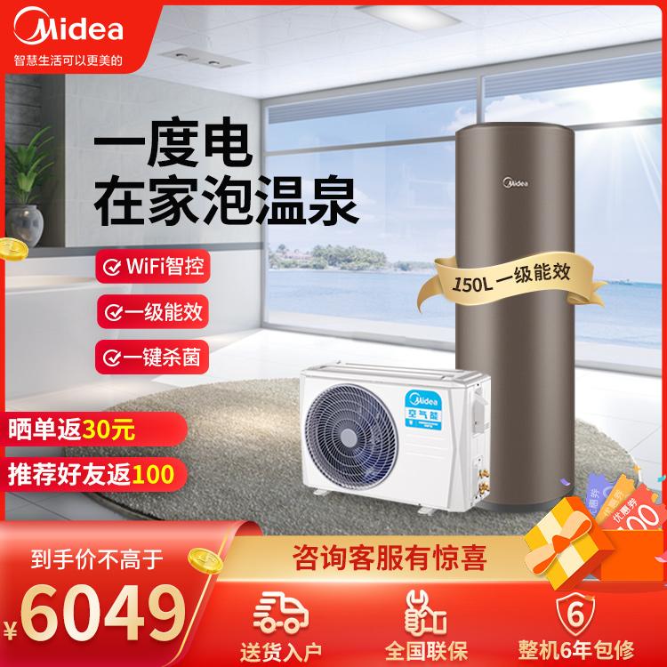 美的空气能热水器 150升一级能效变频 智能家电RSJF-V28/RN1-A01-150-(E1)
