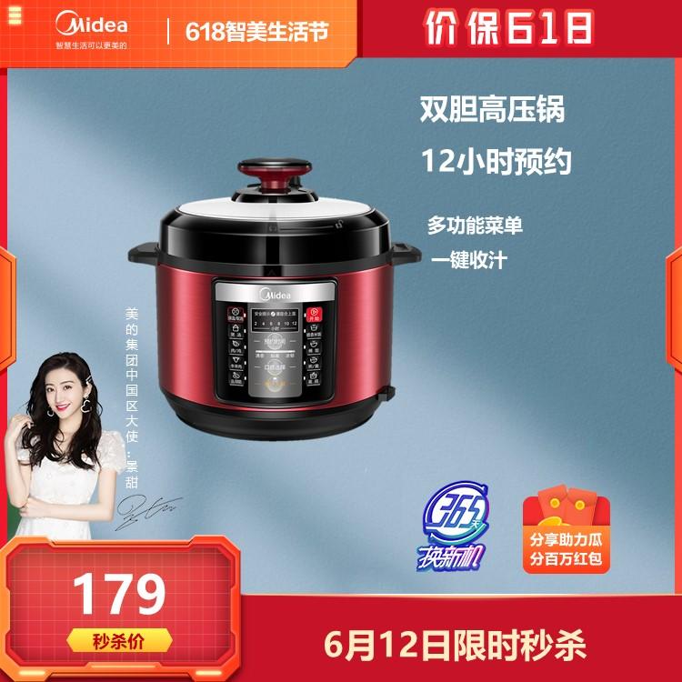 电压力锅 家用5L智能全自动 双胆高压锅 多功能可预约3-4人智能MY-YL50Simple105
