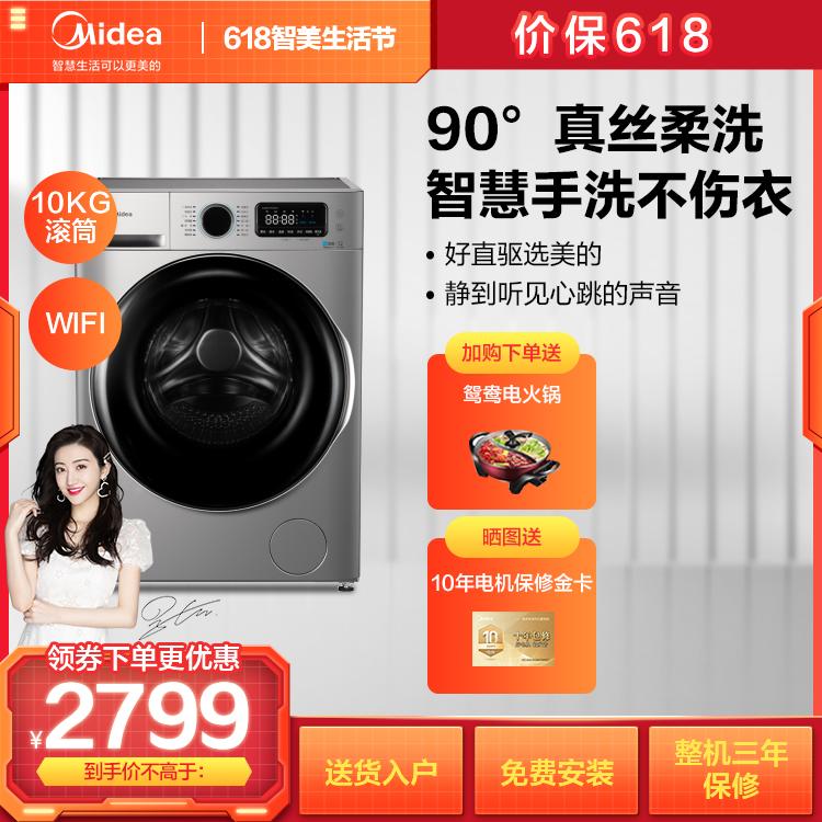 【新品上市】美的10KG滚筒洗衣机 直驱电机 WIFI智能 蒸汽消毒MG100VT707WDY