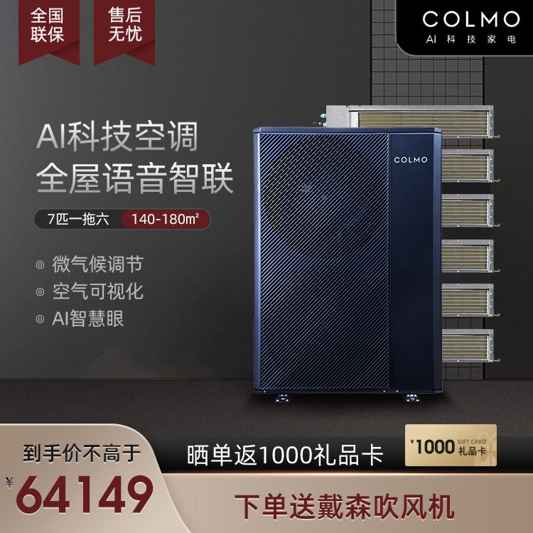 COLMO 中央空调多联机7匹一拖六 智能家电CAE180N1C1-9