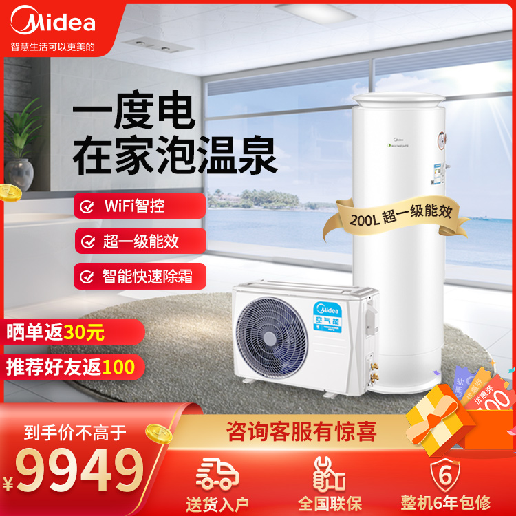 美的空气能热水器200升一级能效全直流变频智能家电RSJF-V40/RN1-B01-200-(E1)