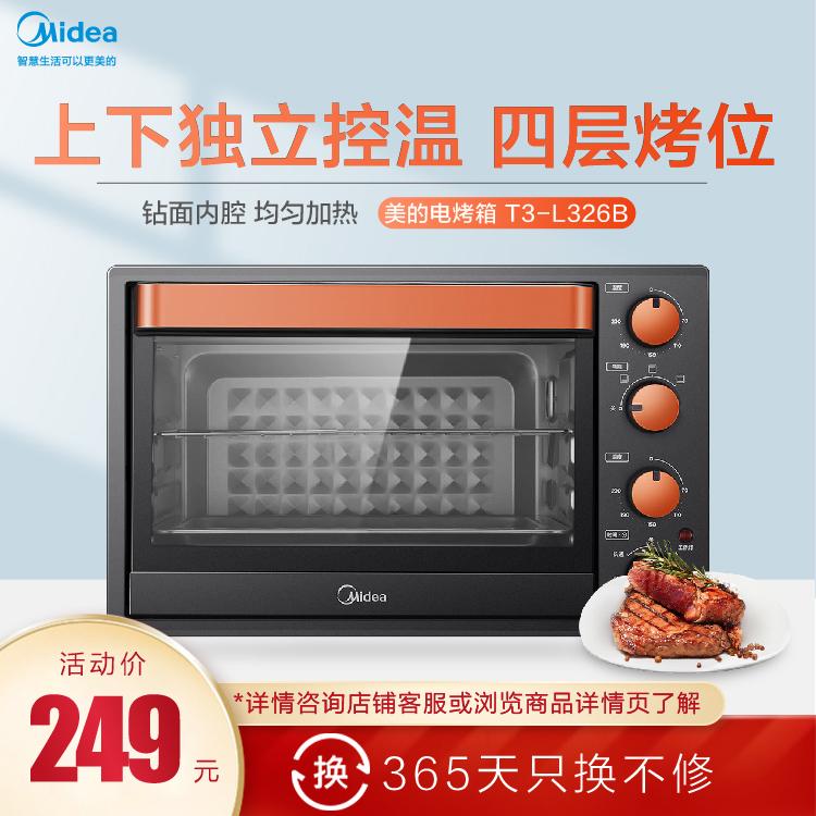 电烤箱 上下独立控温 能烘会烤 35L大容量 四层烤位 钻面内腔 均匀加热 T3-L326B