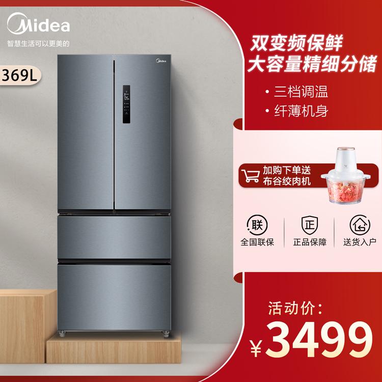 【智能变频】369L法式多门冰箱 智能家电 三档变温 铂金净味BCD-369WFPZM(E)