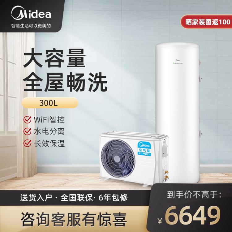 【预售】美的空气能热水器300升三级能效 大容量多点供水 智能家电KF109/R-300-(E3)