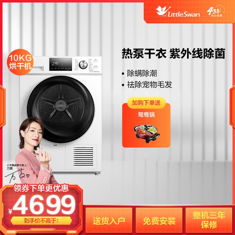 小天鹅10KG热泵干衣机 低温烘干  紫外线除菌 TH100VTH35