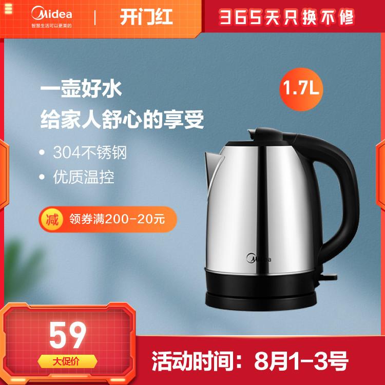 电水壶 1.7L大容量 304不锈钢 优质温控器 MK-SJ1702