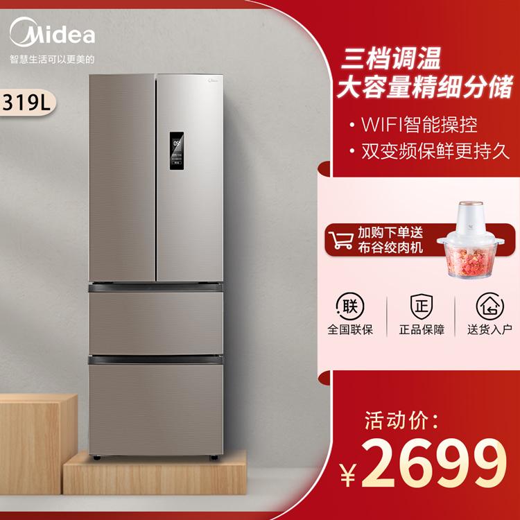 【多维变频】319L法式四门冰箱 铂金净味 风冷无霜 智能家电BCD-319WTPZM(E)