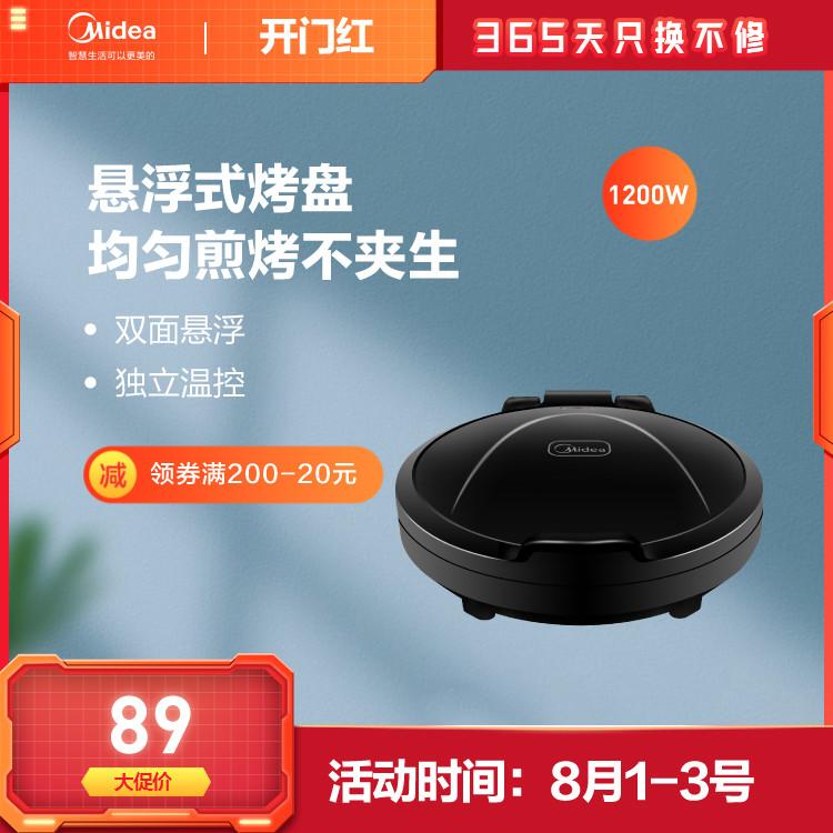【热销】电饼铛 双面悬浮 独立温控 蜂窝烤盘 智能MC-JHN30F
